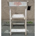 インド折り畳み椅子