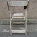 インドビンテージ折り畳み椅子