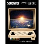 """スペクテイター48号  """"パソコンとヒッピー"""""""