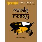 """スペクテイター40号  """"カレー・カルチャー"""""""