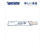 """スペクテイター41号  """"新しい食堂"""""""