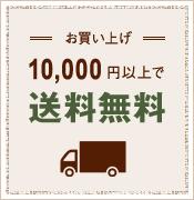 お買い上げ 10,000円以上で 送料無料